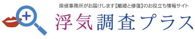 浮気調査プラス【栃木県のとちぎ探偵事務所】