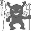 探偵-栃木-170728